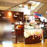 ヒルトン名古屋のカフェ・チーノを紹介。お土産の購入に最適です。