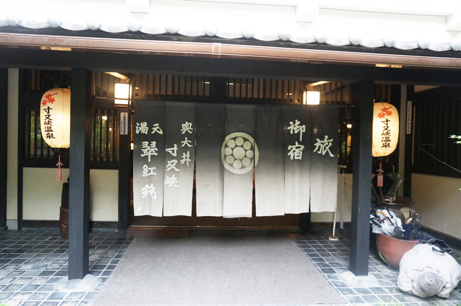 翠紅苑の入り口