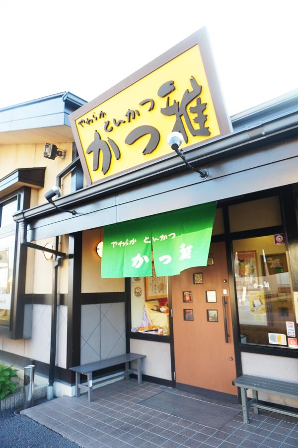 かつ雅春日井店