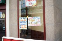 モスバーガー勝川店