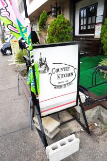 勝川のカントリーキッチン