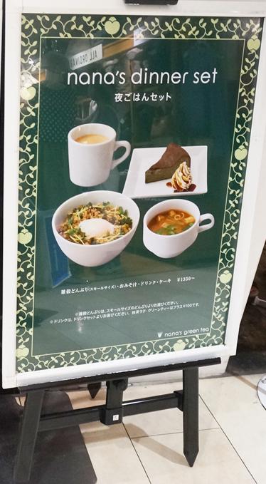 ナナズグリーンティーパルコ名古屋店