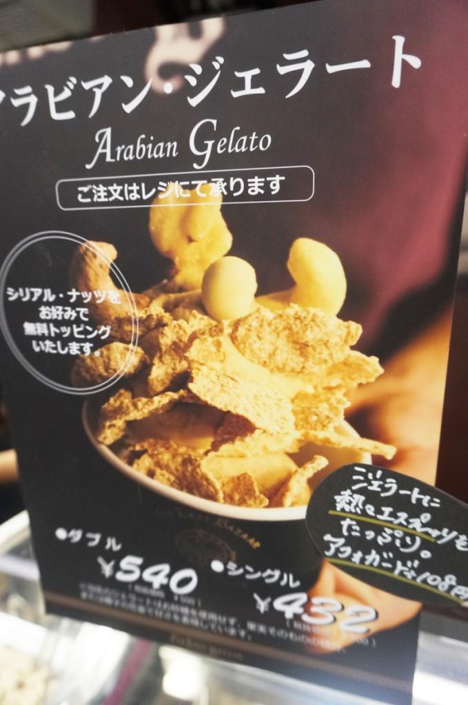 ファーストイーストバザール名古屋松坂屋店のアイス