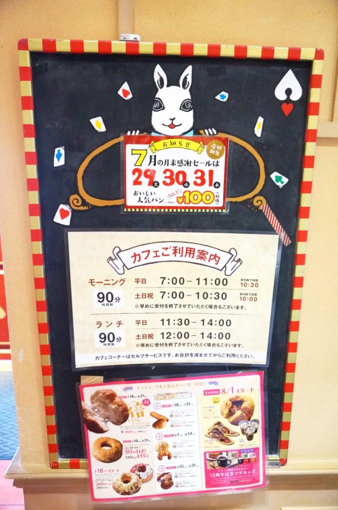 ハートブレッドアンティーク春日井店のモーニング食べ放題