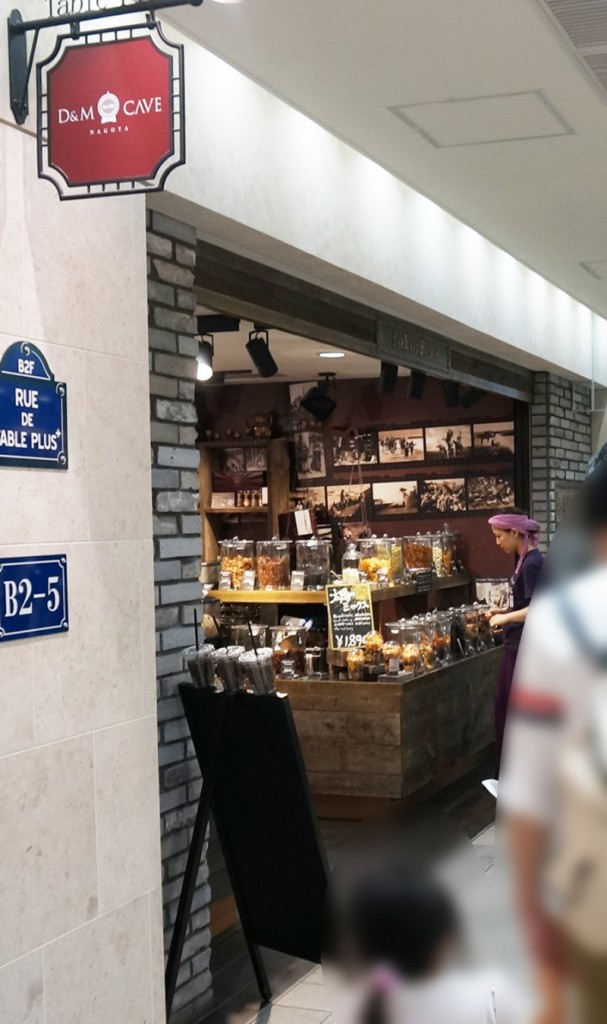 ファーストイーストバザール名古屋松坂屋店