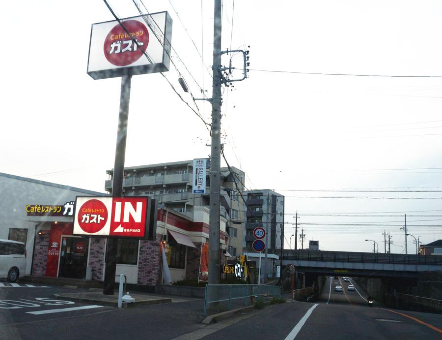 ガスト春日井柏井店