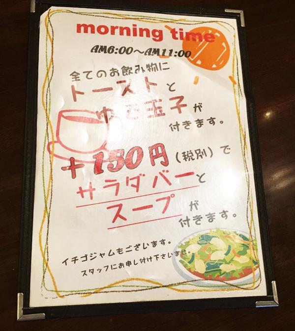 珈琲 豆三郎のモーニング