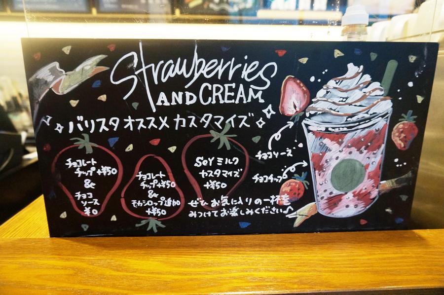 スタバKITTE名古屋店
