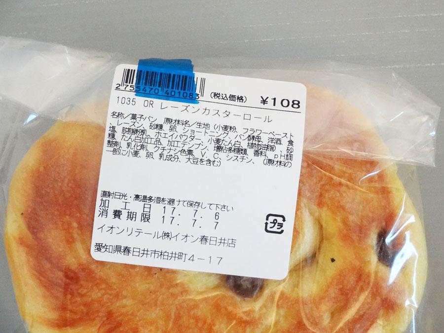 カンテボーレイオン春日井店