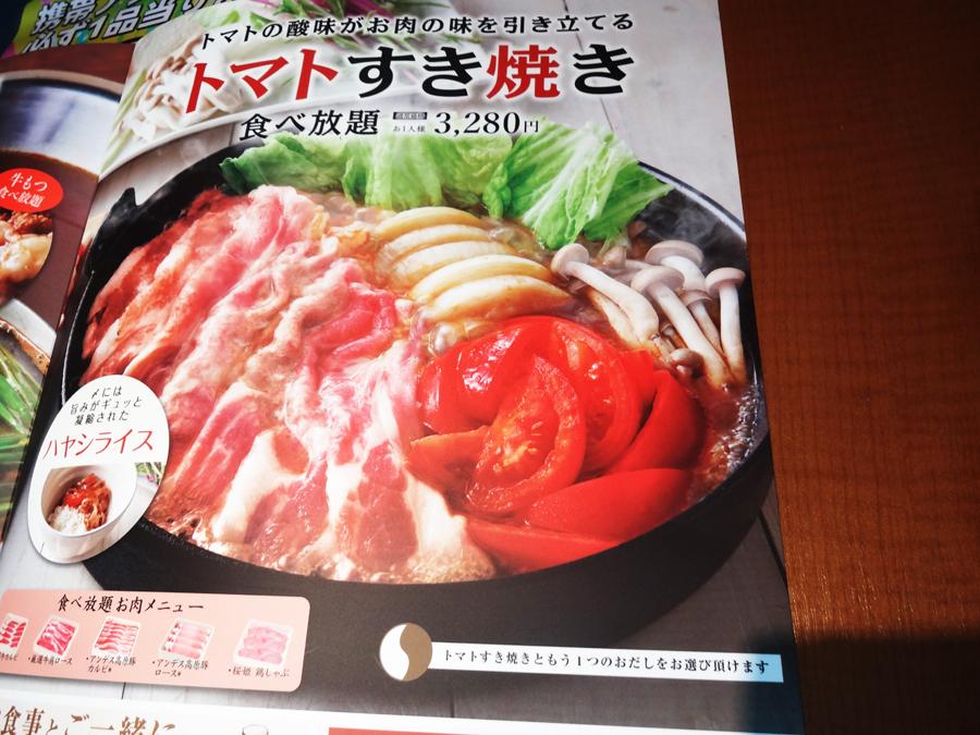温野菜トマトすき焼き