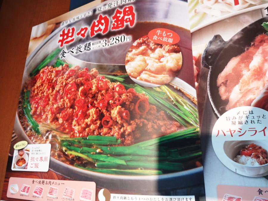 しゃぶしゃぶ温野菜坦々肉鍋
