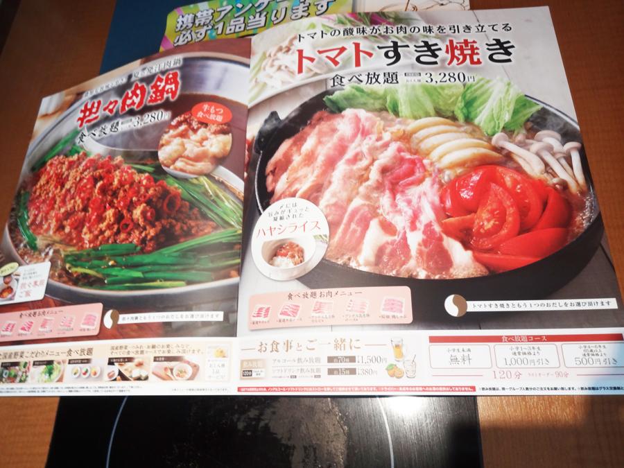 しゃぶしゃぶ温野菜夏の肉鍋