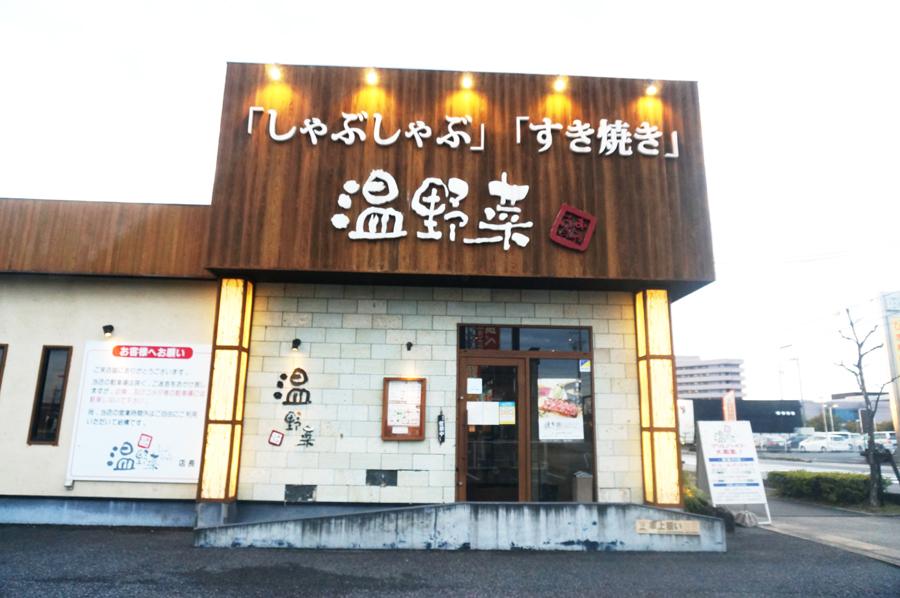 しゃぶしゃぶ温野菜春日井店
