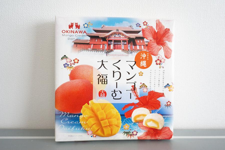 沖縄のお土産マンゴークリーム大福