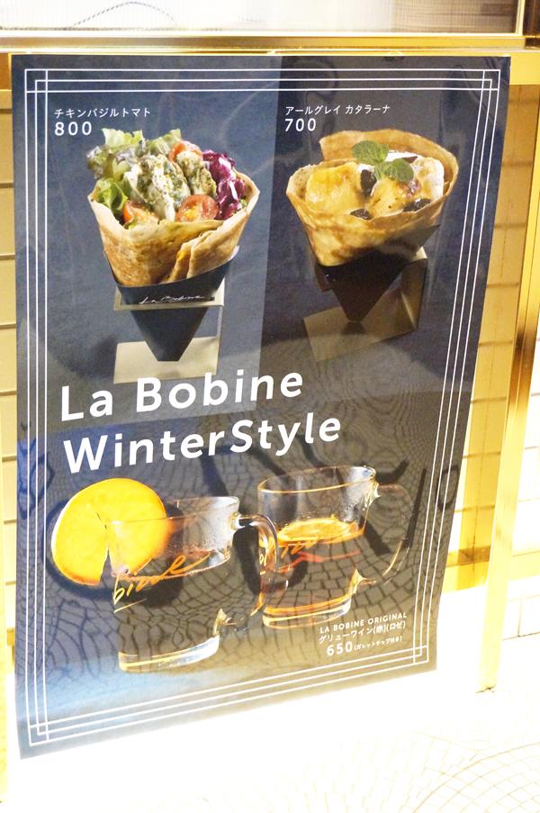 ラ ボビン ガレットカフェ(La Bobine GALETTECAFE)