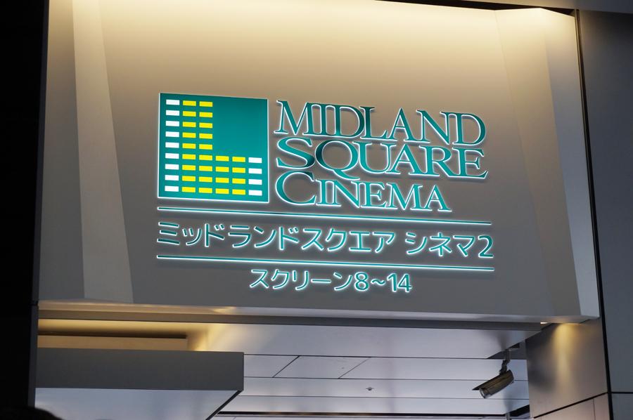 ミッドランドスクエアシネマ2コンセッション