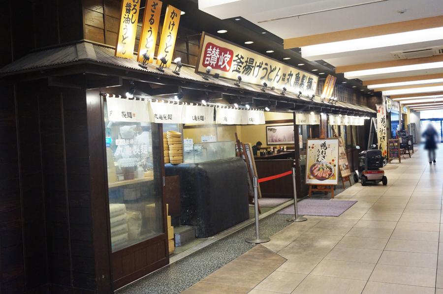 丸亀製麺 尾張一宮駅前ビル店