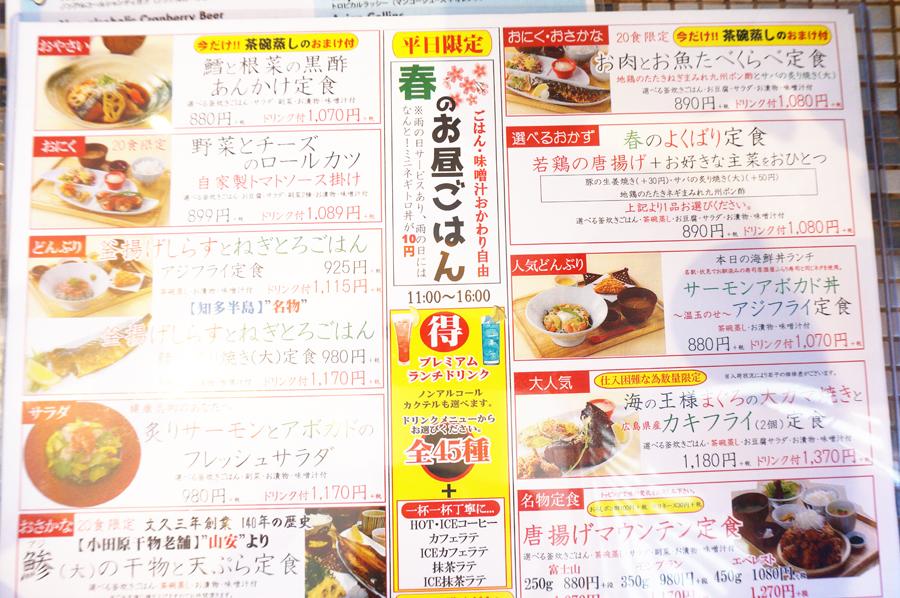 お台所ふらり春日井店のランチメニュー