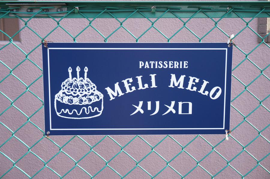 パティスリーメリメロ