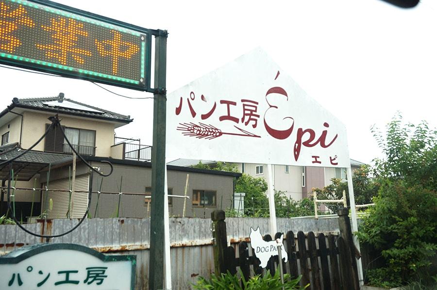 パン工房Epi(エピ)