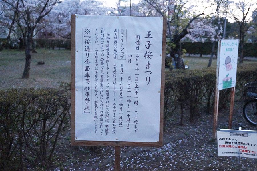 春日井市の王子桜まつり