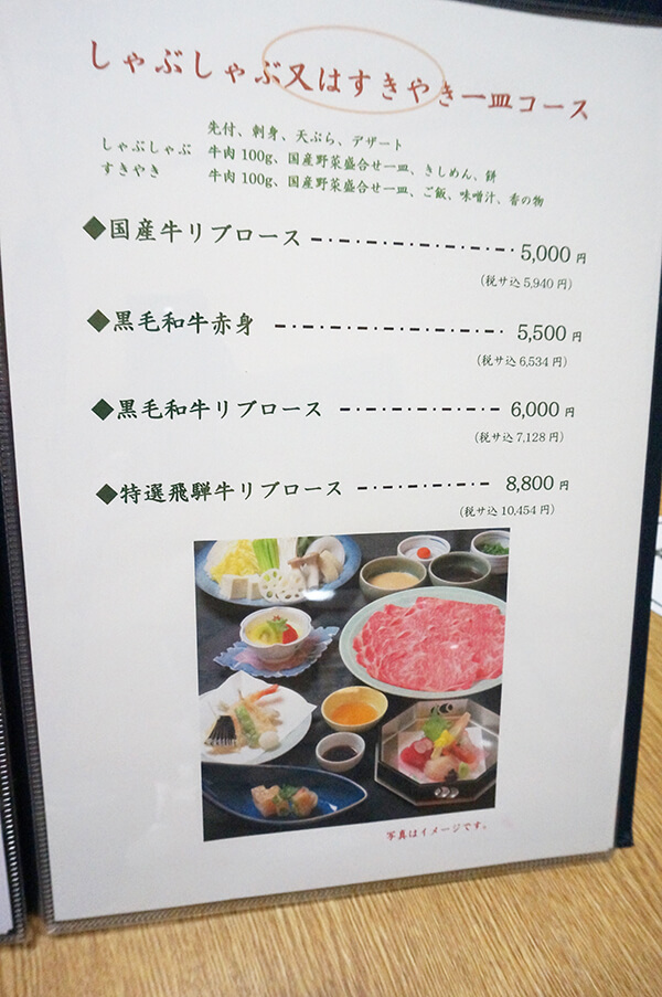 しゃぶ禅名古屋栄店