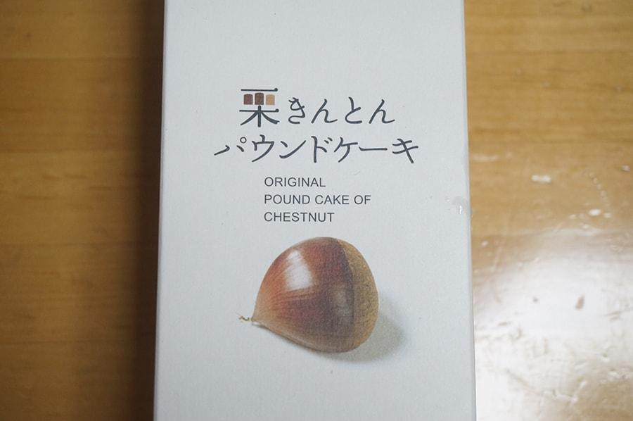 恵那川上屋の栗きんとんパウンドケーキ