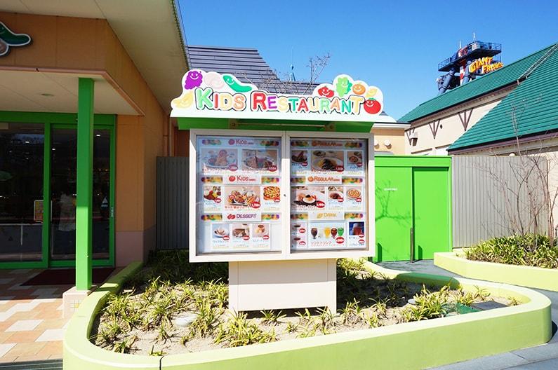 長島スパーランドのキッズレストラン
