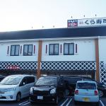 くら寿司春日井インター店