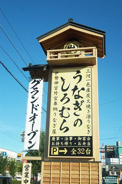 うなぎのしろむら春日井店に行ってきました。メニューも紹介するよ。