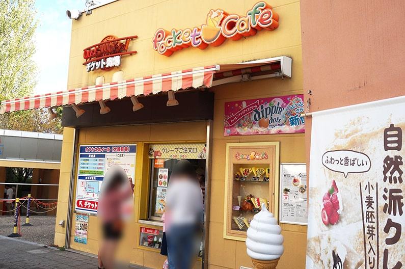 クレープが美味しいポケットカフェ。オアシスパーク(アクアトト岐阜)のお店。