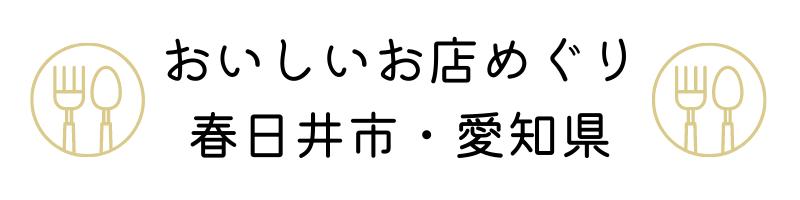 おいしいお店めぐり 春日井市・愛知県